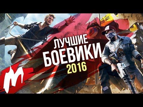 Лучшие БОЕВИКИ 2016