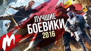 Лучшие БОЕВИКИ 2016 | Итоги года - игры 2016 | Игромания