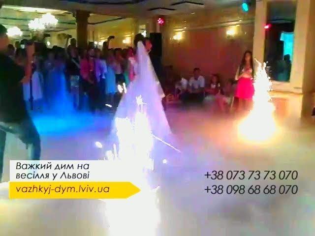 Важкий дим на весілля ресторан Парк м.Жовква