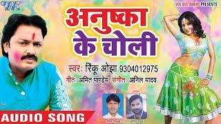 Rinku Ojha का होली गीत 2018 Choli Anushka Ke Virath Rangihe Fagun Me Rangam Laal Ghaghri