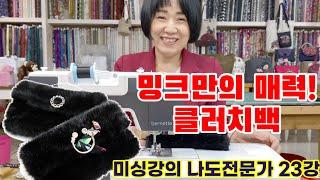 """미싱강의 나도전문가 23강 """"에코밍크 클러치백…"""