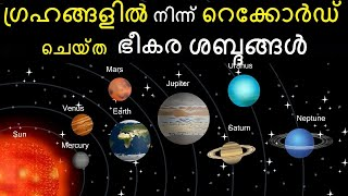 അന്യഗ്രഹങ്ങളിൽ നിന്ന് കേട്ട ഭീകരശബ്ദങ്ങൾ - Sounds from all Planets in Solar System | Bright Keralite