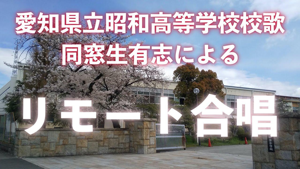 愛知 県立 昭和 高校
