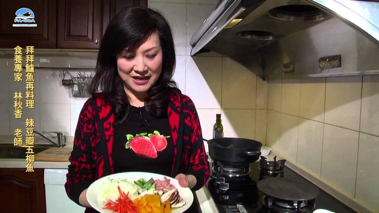 林秋香老師-拜拜鱸魚再料理教學影片.wmv - YouTube