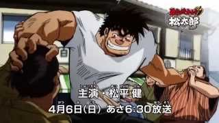 TVアニメ「Rowdy Sumo Wrestler Matsutaro」PV