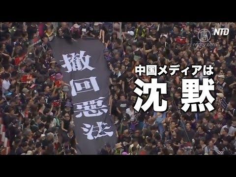 前回を上回る200万人デモ!改正案の延期ではなく廃案を求める