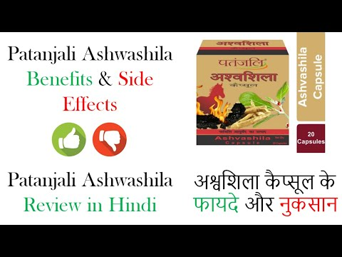 Patanjali Ashwashila Capsules Benefits & Review in Hindi | पतंजलि अश्वशिला कैप्सूल के फायदे।