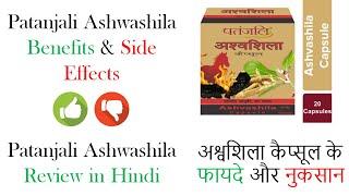 Patanjali Ashwashila Capsule Benefits & Review in Hindi | पतंजलि अश्वशिला कैप्सूल के फायदे।