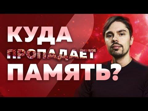 ВОПРОС-ОТВЕТ: Почему ухудшается память? Николай Ягодкин. 6+