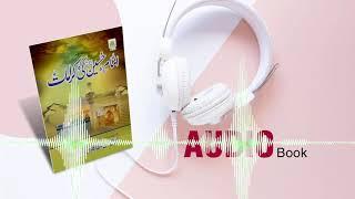 Audio Book –  Imam Hussain Ki Karamat – Audio Library – Bolta Risala – 14 September 2019