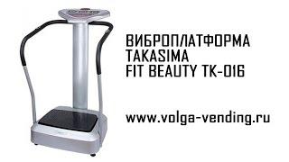 Вибромеханический тренажер (виброплатформа для похудения) Takasima Fit Beauty TK 016