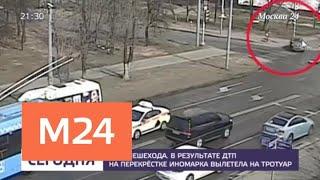 Смотреть видео Автомобиль сбил пешехода на юго-востоке Москвы - Москва 24 онлайн