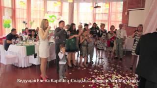 Ведущая Елена  Карпова. Свадьбы, юбилеи, корпоративы