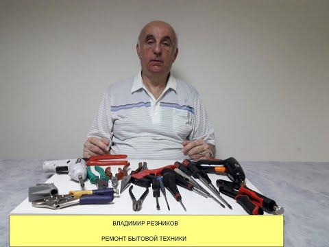 Электрическая бритва. Правильная эксплуатация и ремонт. От Владимира Резникова.