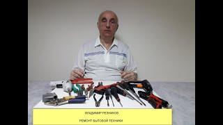 Електрична бритва. Правильна експлуатація і ремонт. Від Володимира Резнікова.