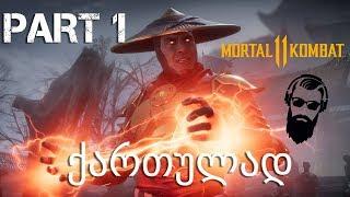 Mortal Kombat 11 ნაწილი 1 ლეგენდის დაბრუნება