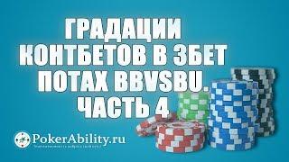 Покер обучение | Градации контбетов в 3бет потах BBvsBU. Часть 4