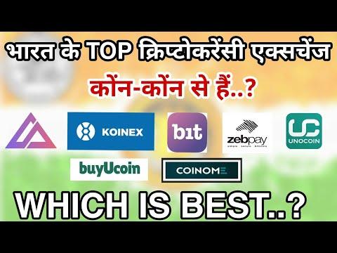 Top 15 Cryptocurrency Exchanges Of India. Comparison- ZEBPAY v/s UNOCOIN v/s KOINEX v/s COINDELTA
