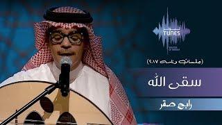 رابح صقر - سقى الله (جلسات وناسه) | 2017