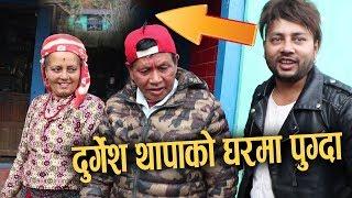 दुर्गेश थापाको घर बाग्लुङमा पुग्दा बुवाआमा यस्तो अवस्थामा भेटिनुभयो| Durgesh Thapa Home