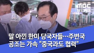 """말 아낀 한미 당국자들…주변국 공조는 가속 """"중국과도 …"""