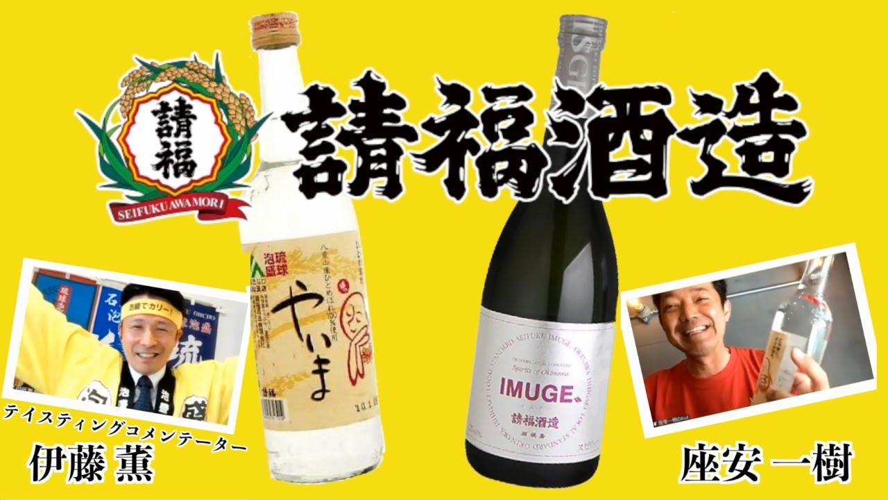 第3回島酒リモフェス 請福酒造編