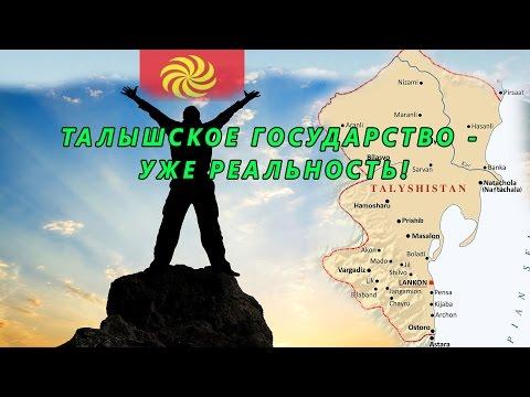 Talyshistan Tv 12.09.2016 News: Талышское государство -  уже реальность!