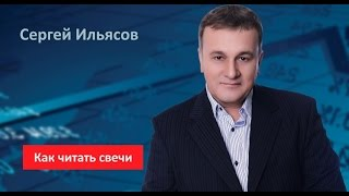 Сергей Ильясов. Как читать свечи
