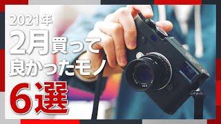 2月に買って良かったモノ6選!定価100万円のカメラを買いました。