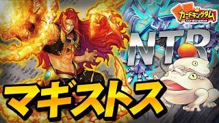 【遊戯王】相手のカードを奪い倒すNTR戦術『マギストス』紹介対戦