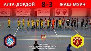 """""""Алга-Дордой"""" - """"Жаш-Муун"""" I Суперлига I Кыргызстан I 2018-2019 I"""