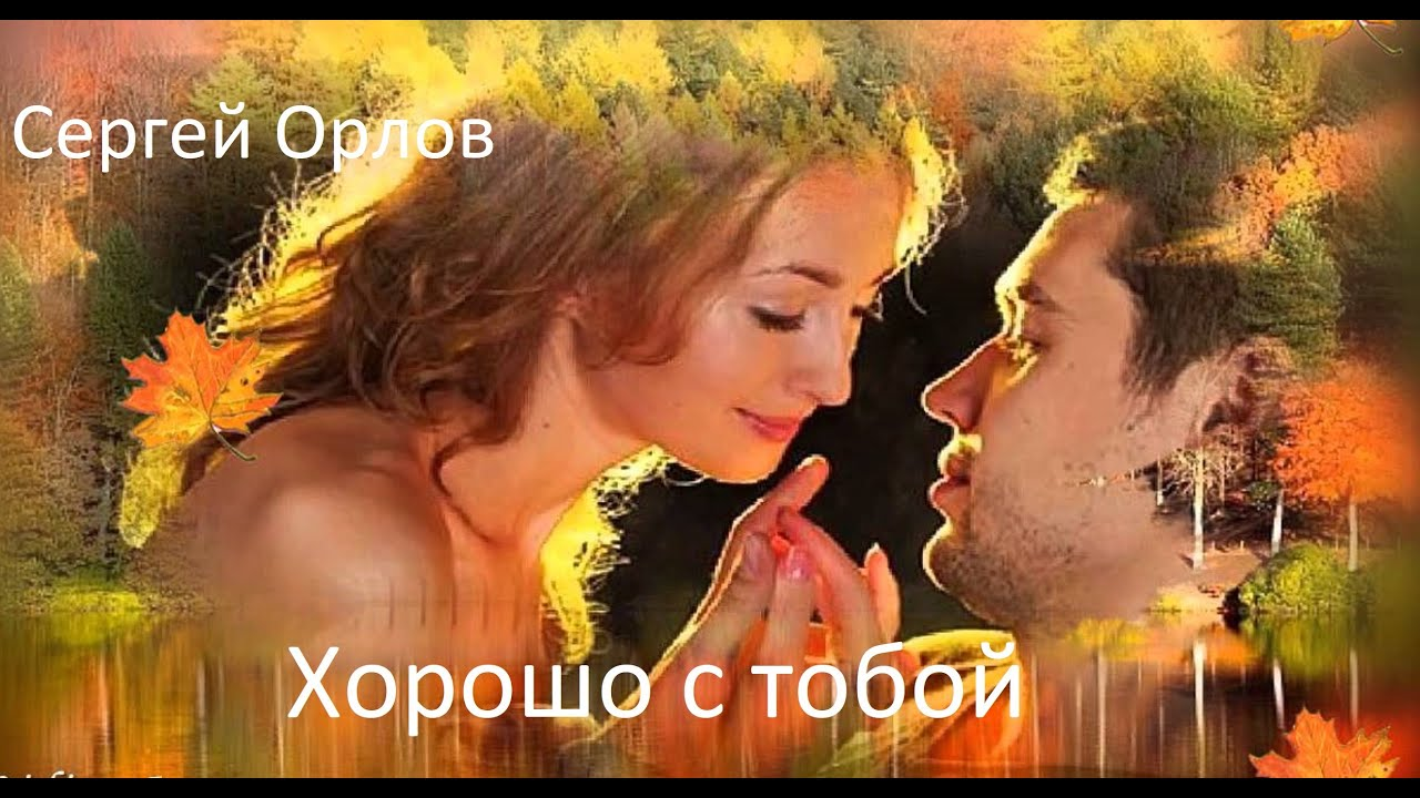 Хорошо с тобой - Сергей Орлов (НОВИНКА)