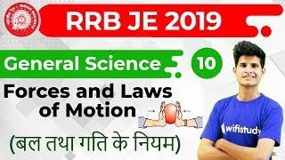 9:30 AM - RRB JE 2019 | GS by Neeraj Sir | Forces and Laws of Motion