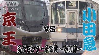 """""""乗客争奪戦""""京王線VS小田急線 2社の戦略とは?(18/03/30)"""