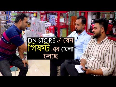 DN STORE এ যেন গিফট এর মেলা চলছে | dn store offer part-6 | Kitchen Items | Wholesale Suppliers