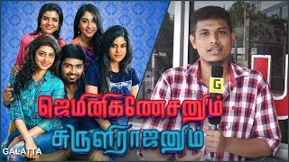 Gemini Ganesanum Suruli Rajanum Review & Public Opinion