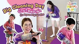 Big Cleaning Day บ้านใหม่อาม่า…