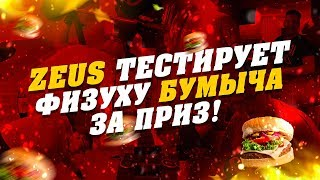 ZEUS тестирует физуху БУМЫЧА за ПРИЗ!