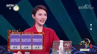 [中国诗词大会]了解这三首古诗,打卡这三座名桥| CCTV