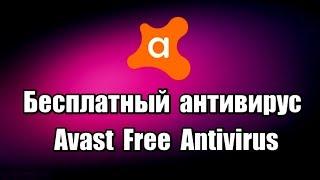 Бесплатный антивирус Avast Free Antivirus