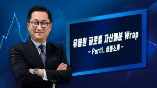 유동원 글로벌 자산배분 Wrap - 상품소개