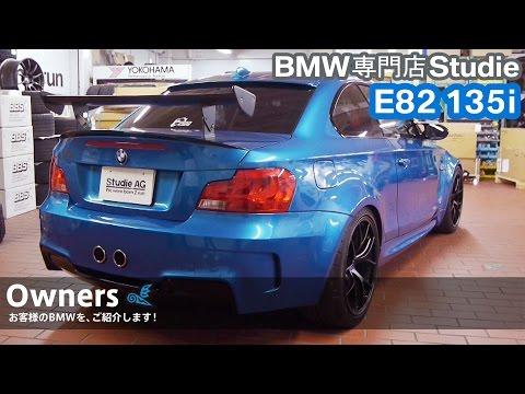 【Owners 005】E82 135i:スタディお客様のBMWをご紹介!
