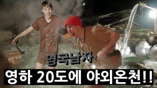 한국 산골짜기에 숨어있는 야외온천을 처음 가본 영국남자!!