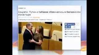 Соцсети взорвала информация о женитьбе Путина и Каба...