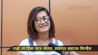 राम्रो गाउँदैमा मात्र नेपाल आइडल बनाउन मिल्दैन: NEPAL IDOL Host Reema Biswakarma