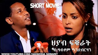 HDMONA - Part - 1 - ህያብ ፍቁራት ብ ሃብቶም ኣንደብርሃን Hyab fkurat by Habtom - New Eritrean Movie 2018
