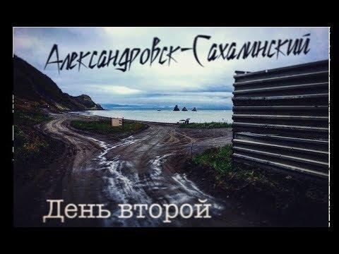 2019. 25 мая Александровск-Сахалинский (день второй)