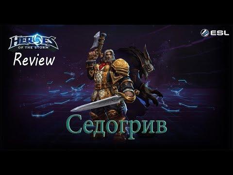 видео: heroes of the storm: Обзор-гайд (207 выпуск) - Седогрив