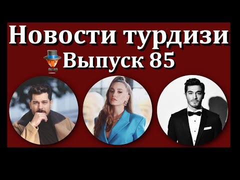 Новости турдизи. Выпуск 85