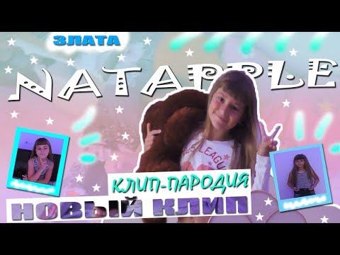 КЛИП - ПАРОДИЯ || Know You Better (feat. Tessa)